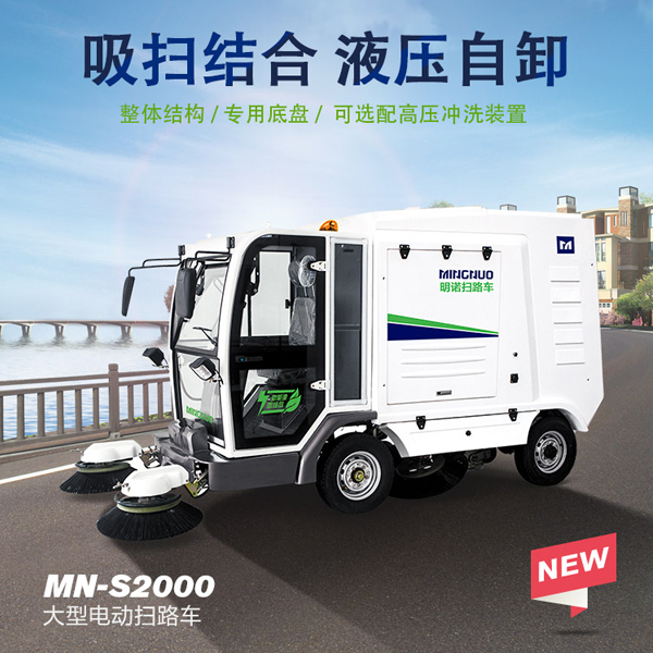 大型电动扫路车MN-S2000,动力持久,超长续航!