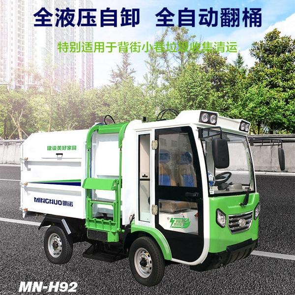 四轮侧挂清运车MN-H92 全液压自卸 全自动翻桶