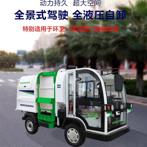 四轮侧挂清运车MN-H90,全景式驾驶,全液压自卸!