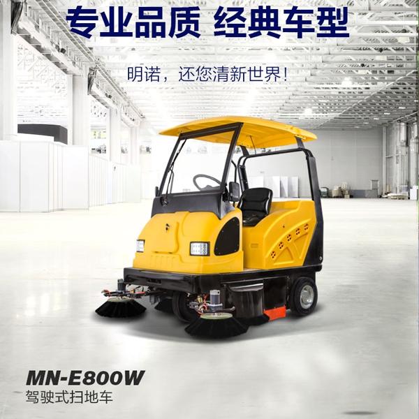中型扫地机MN-E800W,动力持久,障碍无忧!