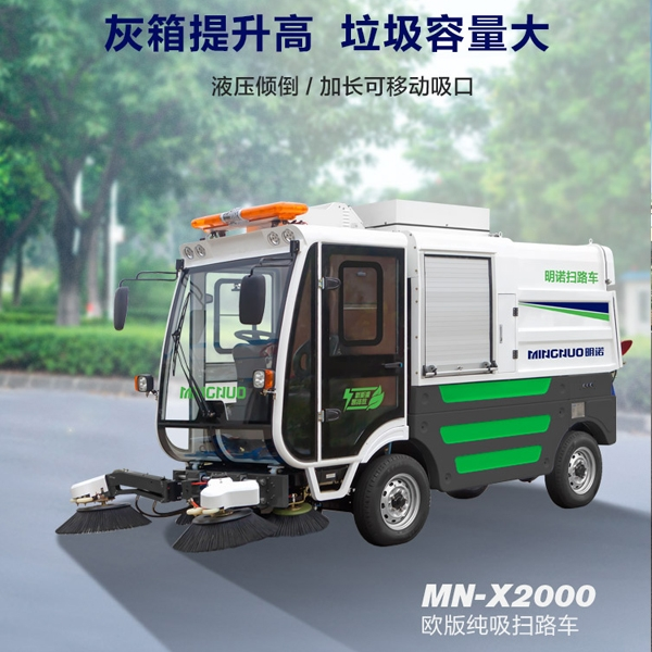 欧版纯吸扫路车X2000,洗扫相结合,垃圾箱容量大!