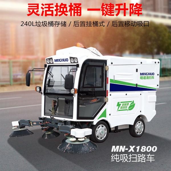 纯吸扫路车MN-X1800,灵活换桶,一键升降!