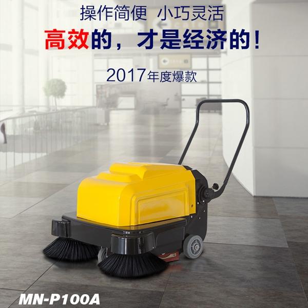手推式扫地机MN-P100A,高效,经济!